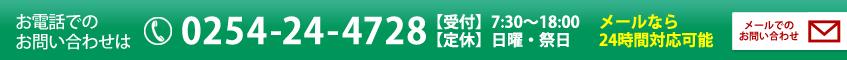 下越 新発田市 メールでのお問い合わせはこちら 新潟屋根瓦 リフォーム 緊急時24時間対応可能