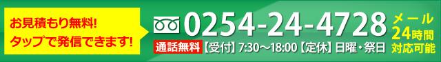リフォーム タップでは発信できます! 緊急時24時間対応可能 下越 新発田市 電話でのお問い合わせはこちらから