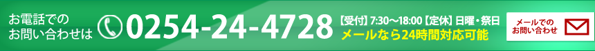 新発田市 お問い合わせください リフォーム 下越 緊急時24時間対応可能 新潟屋根瓦