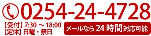 新潟 瓦 お問い合わせはこちら 新発田市 下越 緊急時24時間対応可能 リフォーム