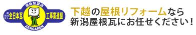下越 全瓦連 新発田市 下越のリフォームなら新潟屋根瓦にお任せください! 北新高圧工業 全日本瓦工事業連盟加盟店