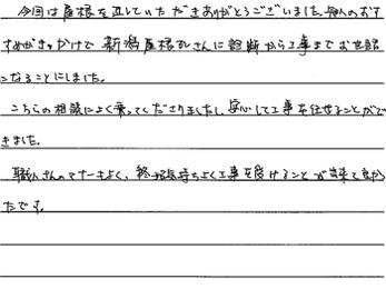 新潟屋根瓦さんに診断から工事までお世話になることにしました。
